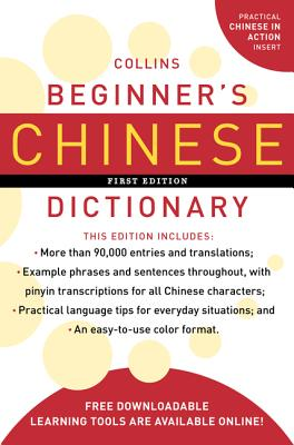 COLLINS BEGINNER'S CHINESE DICTIONARY, HARPERCOLLINS (COR)
