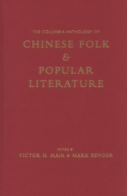 Image for The Columbia Anthology of Chinese Folk and Popular Literature (Translations from the Asian Classics)