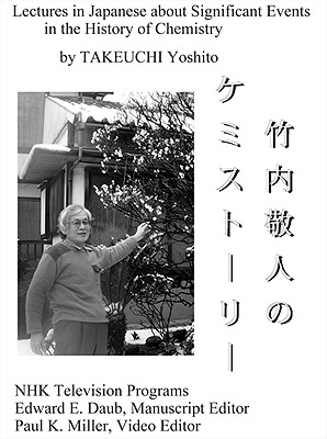 Image for Reflections on Science by NAKAYA Ukichiro: An Advanced Japanese Reader (Technical Japanese Series)