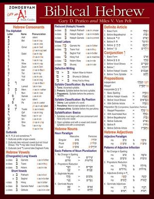 Image for Biblical Hebrew Laminated Sheet (Zondervan Get an A! Study Guides)