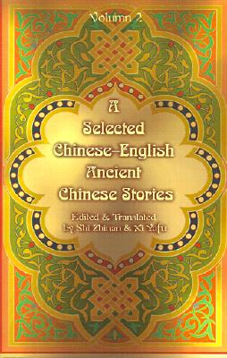 Image for A Selected Chinese-English Ancient Chinese Stories: Volume II (Chinese Edition)