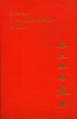 Image for Rural Industrialization in China (Harvard East Asian Monographs 73)