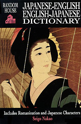 "Random House Japanese-English English-Japanese Dictionary, ""Nakao, Seigo"""