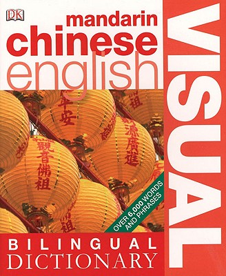 Image for Mandarin Chineseâ  English Bilingual Visual Dictionary (DK Visual Dictionaries)