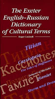 Image for Exeter English-Russian Dictionary Of Cultural Terms (EUROPEAN LITERATURE)