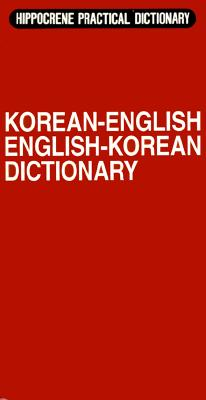 Image for KOREAN/ENGLISH ENGLISH/KOREAN DICTIONARY