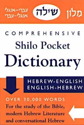 Image for Shilo Pocket Dictionary Hebrew-English