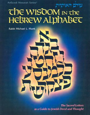 Image for The Wisdom in the Hebrew Alphabet: The Sacred Letters As a Guide to Jewish Deed and Thought