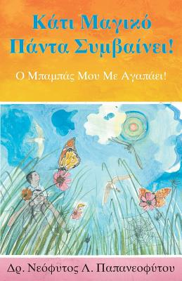 Magic Always Happens: My Daddy Loves Me!  (Greek Edition), Neophytos Papaneophytou'