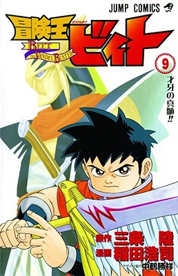 Beet the Vandel Buster, Vol. 9, Sanjo, Riku