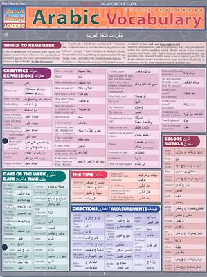 Arabic Vocabulary Laminated Reference Guide (Quick Study: Academic)