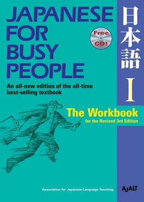 Image for JAPANESE FOR BUSY PEOPLE I: THE WORKBOOK FOR THE REVISED 3RD EDITION