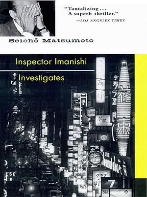Image for Inspector Imanishi Investigates