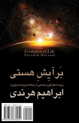 Evolution of Life: Baraayesh-e Hasti (Persian Edition), Harandi, Ebrahim