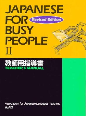 Image for Japanese for Busy People 2 Teacher's Manual